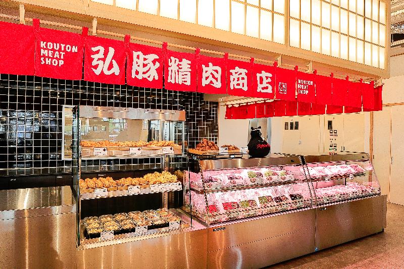 弘豚精肉商店